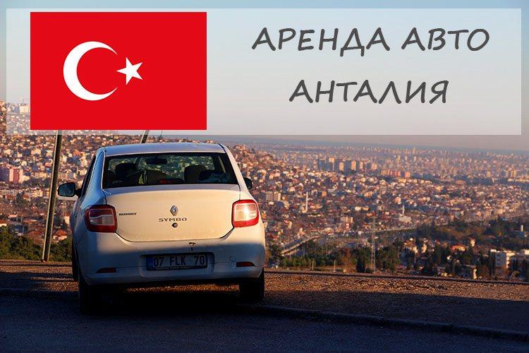 Аренда авто в Анталии, Турция