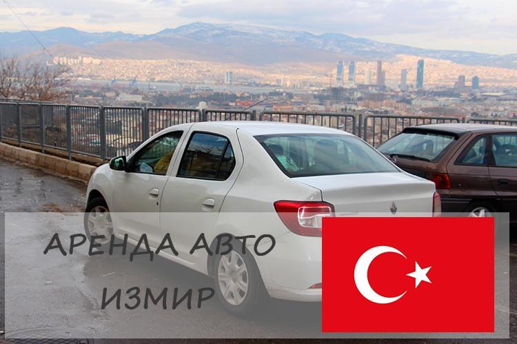 Аренда авто Измир, Турция