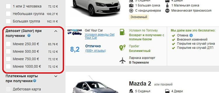 Аренда авто на Кипре без депозита