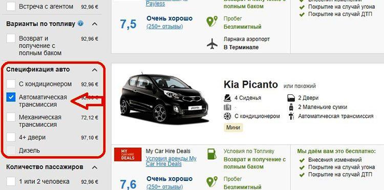 Прокат авто на Кипре
