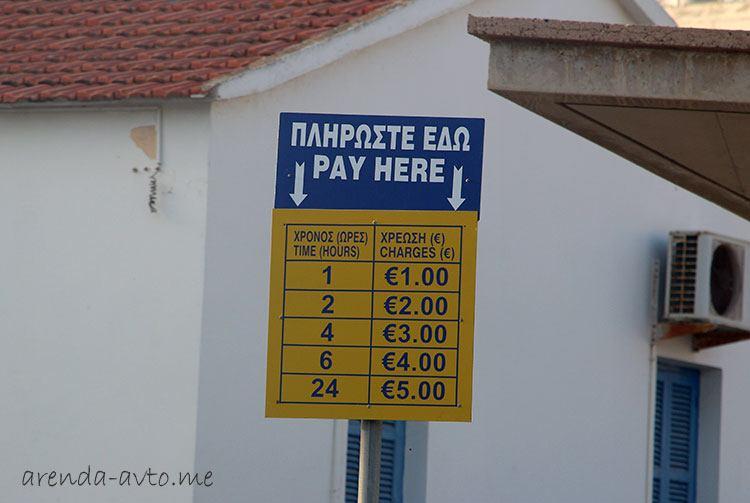 Цены на парковку на Кипре