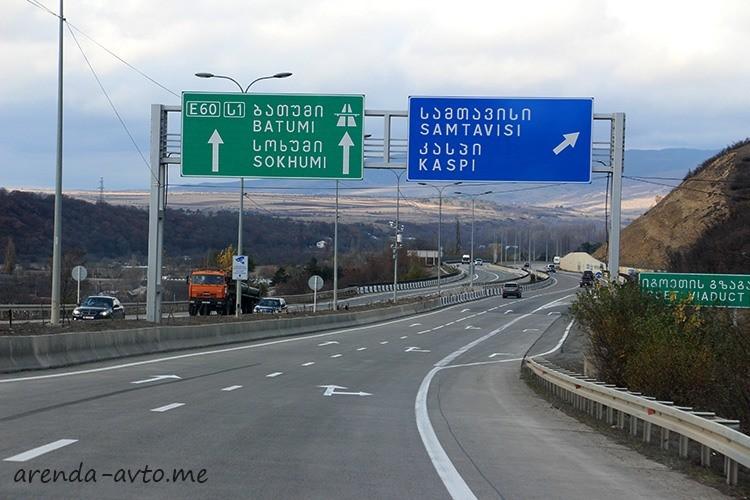 Трассы в Грузии