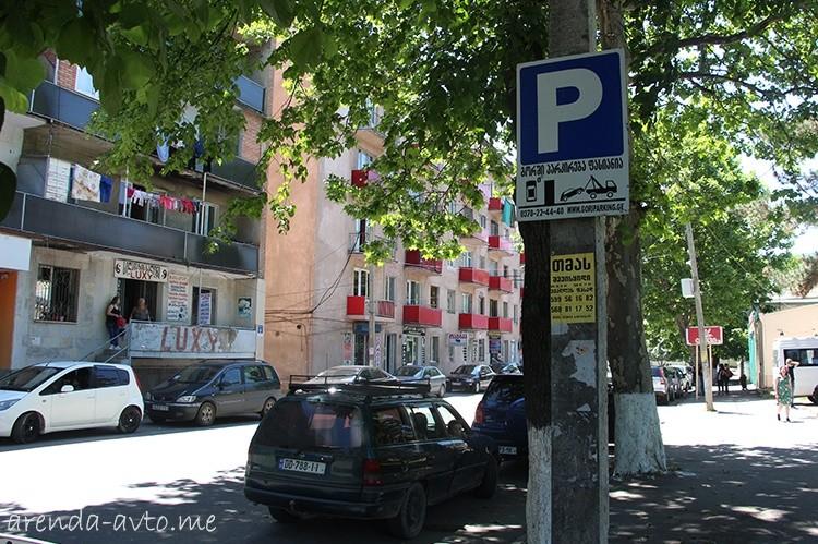 Платная городская парковка в центре Гори