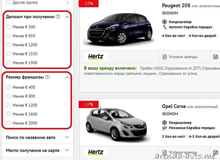 Возмещения залога при аренде автомобиля автосалоны москвы новомосковская 1