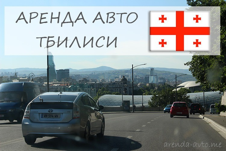 Аренда авто в Тбилиси, Грузия