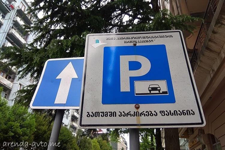 Знак платной городской парковки в Батуми