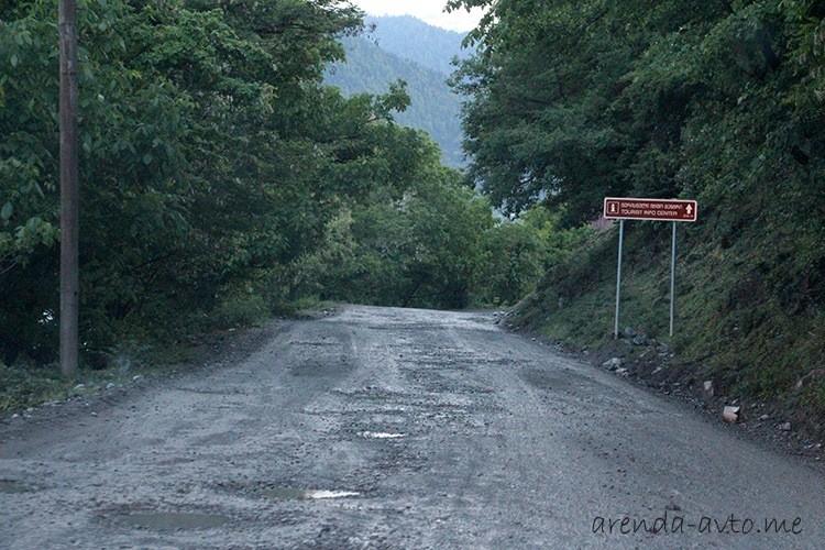 Дорога после села Хуло