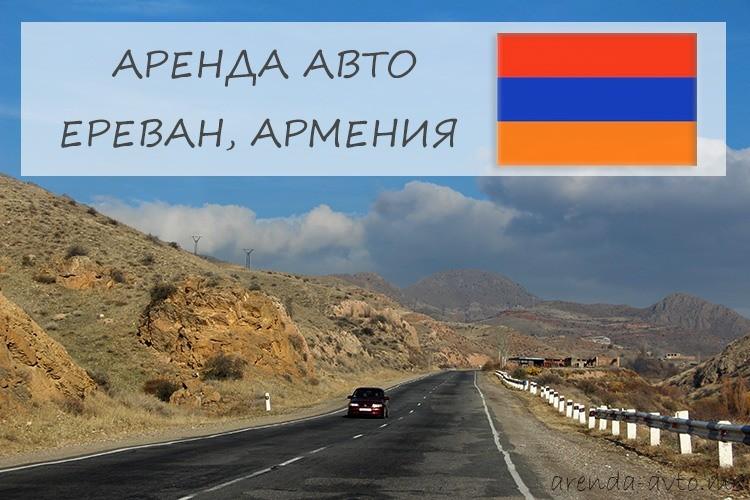 Аренда авто Ереван, Армения