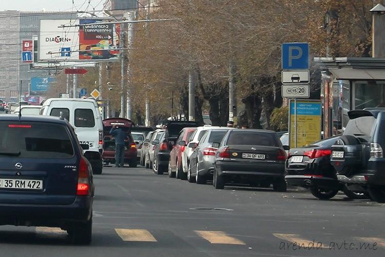 Платная парковка в Ереване