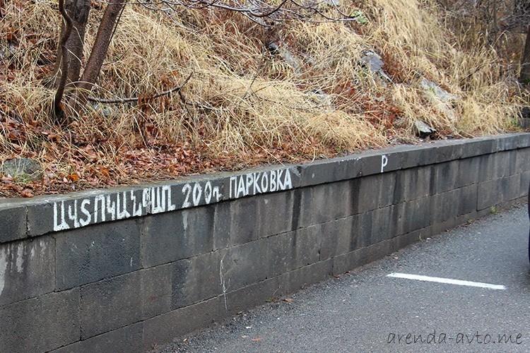 Стоянки в Армении