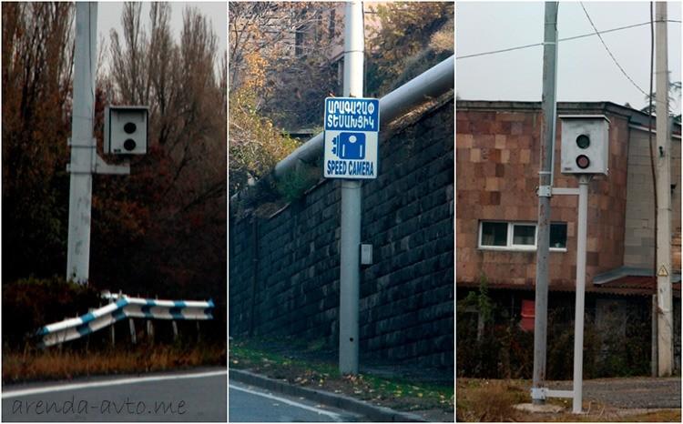 Камеры фиксации скорости в Армении